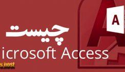 Microsoft Access چیست ؟