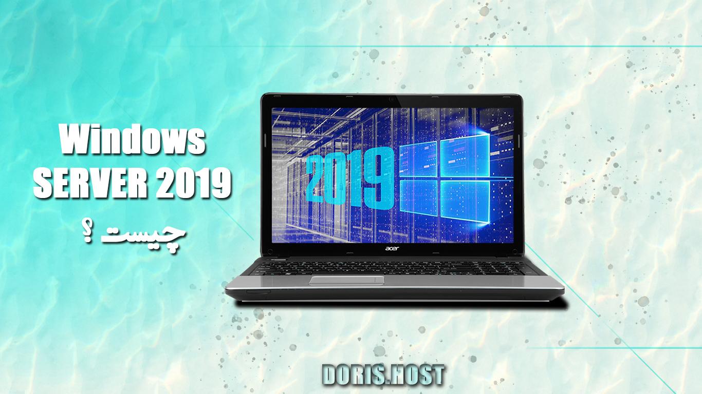 ویندوز سرور 2019 چیست