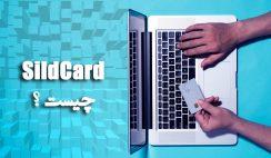sildcard چیست ؟