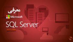 Microsoft SQLserver چه نرم افزاری است ؟