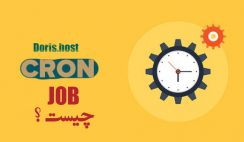 cron job چیست ؟