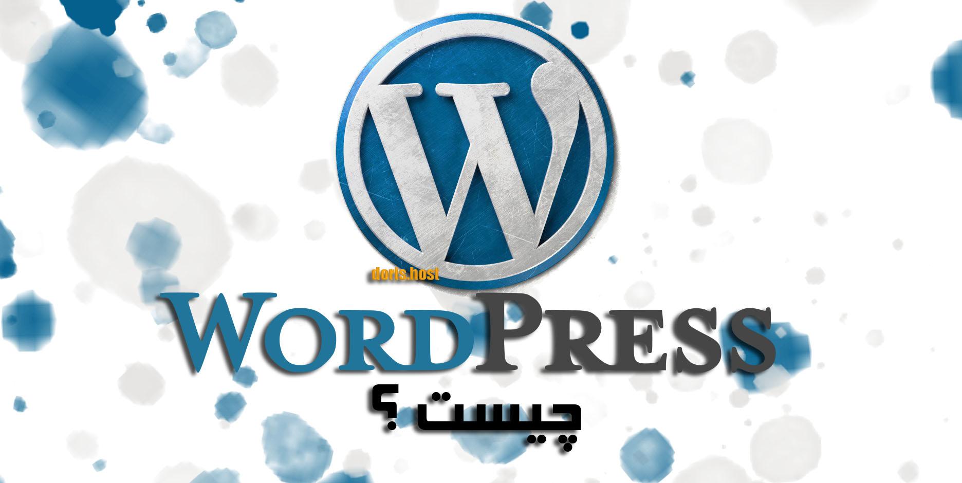 wordpress چیست
