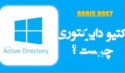 Active Directory چیست ؟