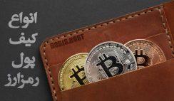 انواع کیف پول برای رمزارز ها