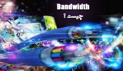 پهنای باند (bandwidth) چیست؟