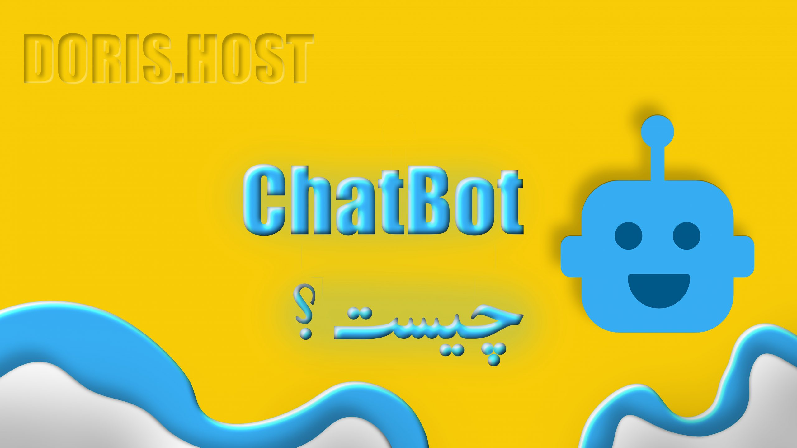 chatbot چیست؟