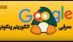معرفی الگوریتم پنگوئن