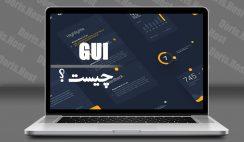 GUI چیست؟