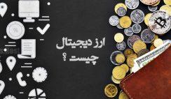 ماهیت ارز دیجیتال چیست؟و چگونه کار میکنند؟