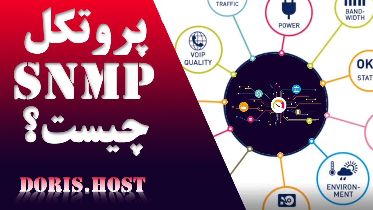 پروتکل SNMP چیست؟