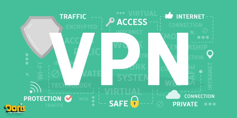 VPN چیست؟