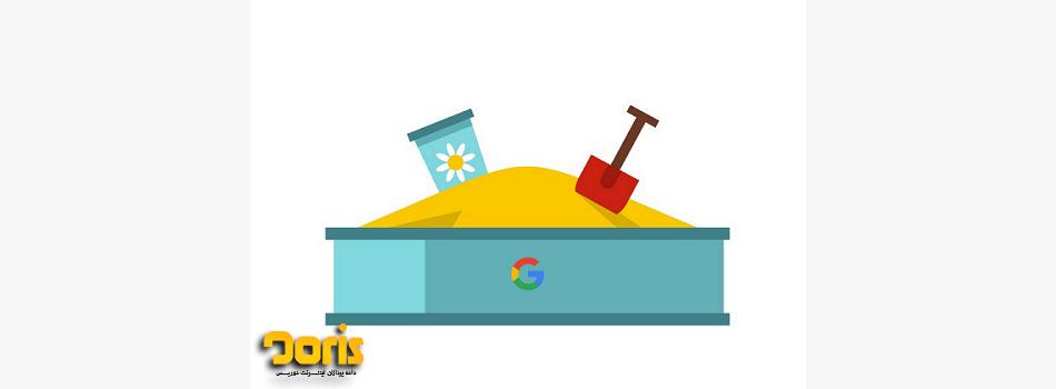 کاربرد Google Sandbox چیست؟