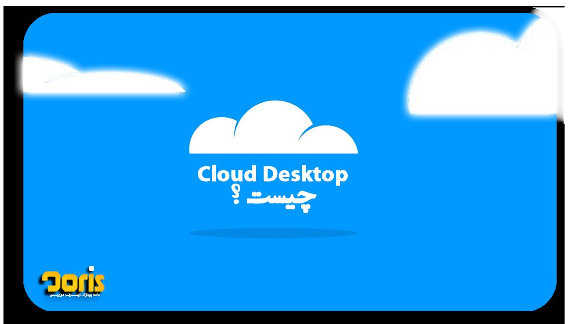 دسکتاپ های ابری چیست؟