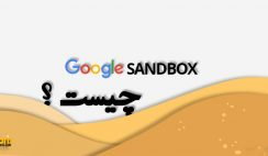 سندباکس گوگل چیست