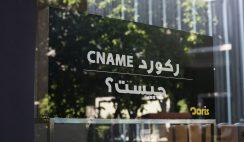 رکورد CNAME