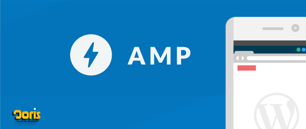 AMP دقیقا چیست؟