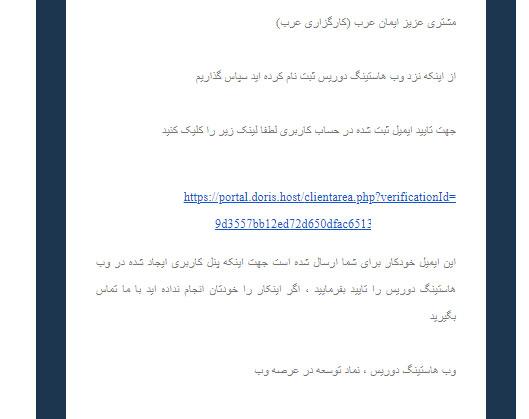 تایید ایمیل