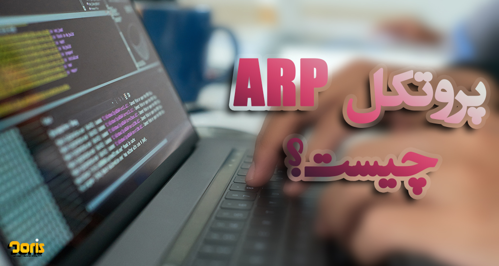 پروتکل ARP چیست؟