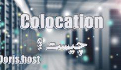 Colocation چیست؟