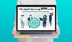 هاست HTTP2