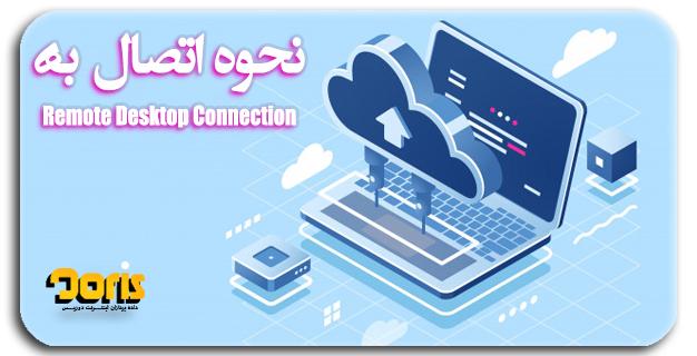 نحوه اتصال به سرور مجازی