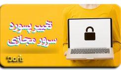 تغییر پسورد سرور مجازی (VPS)