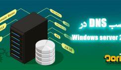 نصب DNS در ویندوز سرور 2016