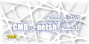 تنظیم شبکه با دستور netsh در CMD