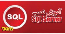 نصب SQL Server