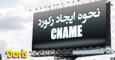 آموزش ایجاد رکورد CNAME